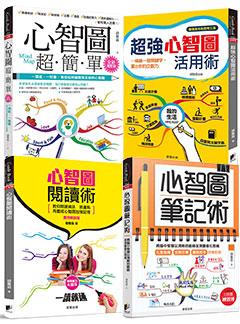 心智圖套書:心智圖超簡單+活用術+閱讀術+筆記術
