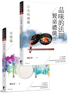 品味的法則‧餐桌禮儀(套書):日本料理篇+西餐篇(共2冊)