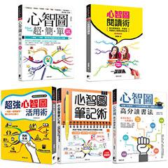心智圖學習套書:心智圖超簡單+閱讀術+活用術+筆記術+高分讀書法(0103373.346.350.362.375)