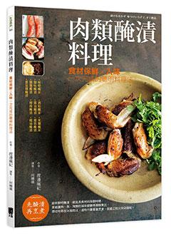 肉類醃漬料理:食材保鮮X入味一次完成的聰明料理法