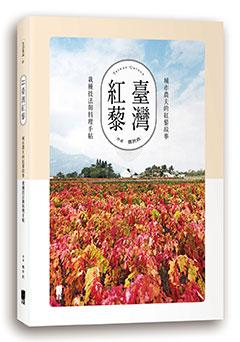 臺灣紅藜:城市農夫的紅藜故事、栽種技法與料理手帖