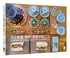 東京食器.料理.好店手帖