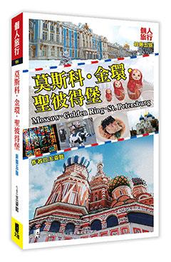 莫斯科‧金環‧聖彼得堡(新第四版)