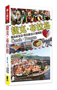 捷克‧布拉格(最新版)附波西米亞、摩拉維亞21個城鎮