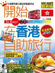 開始在香港自助旅行(2017年最新版)