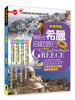開始在希臘自助旅行(最新版)