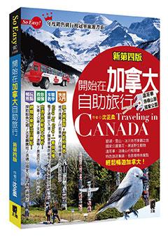 開始在加拿大自助旅行-附溫哥華‧洛磯山脈 (新第三版)