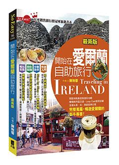 開始在愛爾蘭自助旅行