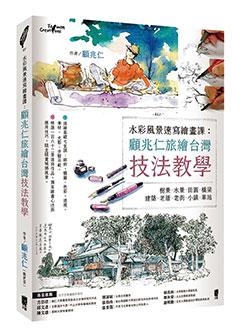 水彩風景速寫繪畫課:顧兆仁旅繪台灣技法教學