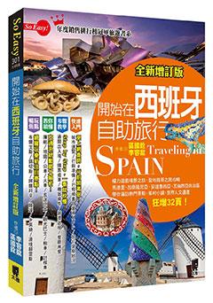 開始在西班牙自助旅行(全新增訂版)