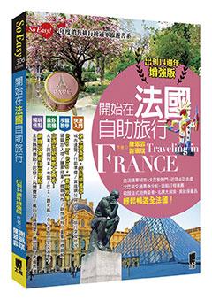 開始在法國自助旅行(出刊14週年增強版)