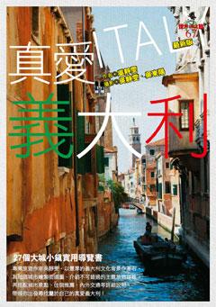 真愛義大利(最新版)27個大城小鎮實用導覽書