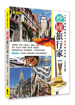 德國旅行家:10大城市自助行+商務旅行攻略