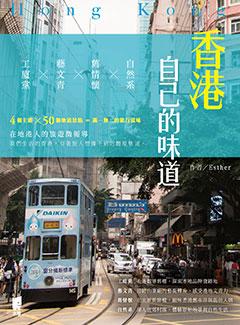 香港自己的味道:工廈黨×藝文青×舊情懷×自然系