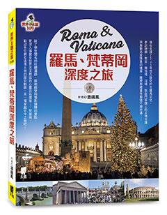 羅馬、梵蒂岡深度之旅