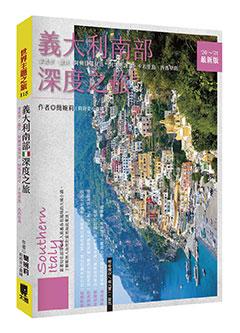 義大利南部深度之旅:拿坡里‧龐貝‧阿爾貝羅貝洛‧阿瑪菲海岸‧卡布里島‧西西里島