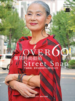 OVER 60東京時尚街拍:不管幾歲,都希望做個令人嚮往的女性