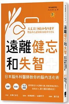 遠離健忘和失智:日本腦外科醫師教你的腦內活化術