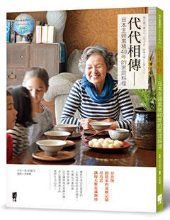 代代相傳──日本主婦累積40年的家庭料理