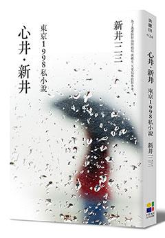 心井˙新井:東京1998私小說(新版)