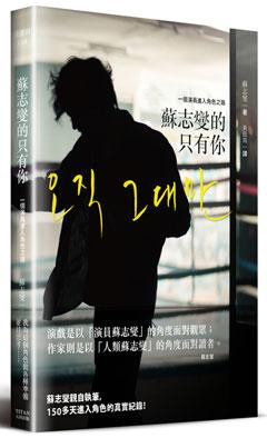 蘇志燮的只有你:一個演員進入角色之路