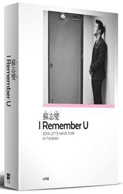 .蘇志燮I Remember U:蘇志燮台灣專場粉絲DVD書(5+1完全保存版)沉思經典白款