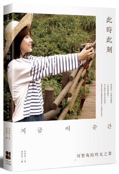 此時此刻:河智苑的時光之書〈首刷書衣海報版〉