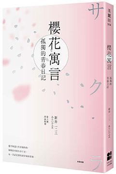 櫻花寓言:孤獨的青春日記(第3號作品復刻)