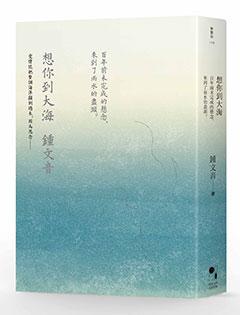 想你到大海:百年前未完成的懸念,來到了雨水的盡頭