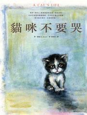 貓咪不要哭