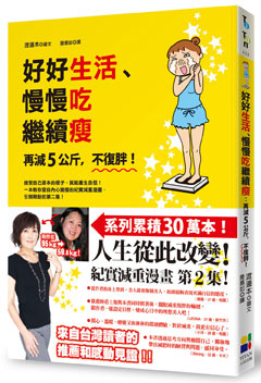 好好生活、慢慢吃繼續瘦:再減5公斤,不復胖!