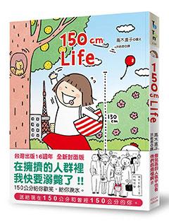 150cm Life(台灣出版16週年 全新封面版)