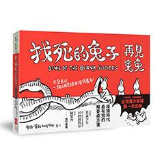 找死的兔子:再見兔兔(台灣第一次出版)