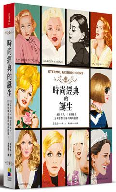 時尚經典的誕生:18位名人,18則傳奇,18個影響全球的時尚指標
