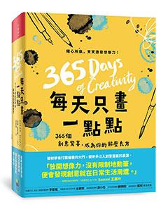 每天只畫一點點:365個創意驚喜,成為你的解壓良方