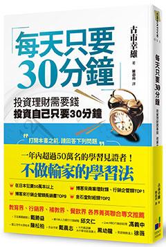 每天只要30分鐘:投資理財需要錢,投資自己只要30分鐘(新版)