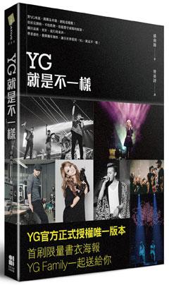 YG就是不一樣(官方正式授權版本)