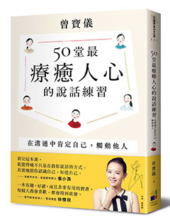 50堂最療癒人心的說話練習:在溝通中肯定自己,觸動他人