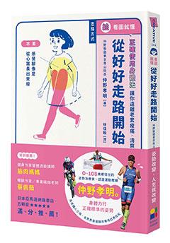 看圖就懂!從好好走路開始:正確使用身體法,讓你遠離老累痠痛,清爽每一天