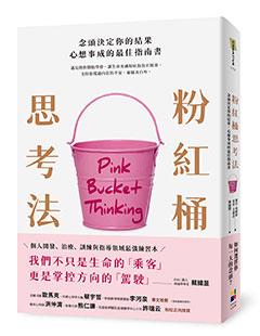 粉紅桶思考法:念頭決定你的結果,心想事成的最佳指南書