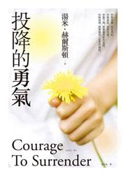 投降的勇氣