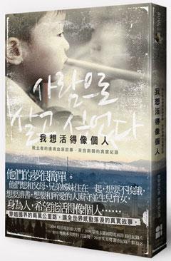 我想活得像個人:脫北者的邊境血淚故事,來自南韓的真實紀錄