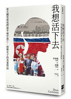 我想活下去:從大饑荒與我最幸福中逃亡,兩韓女子的真實對話
