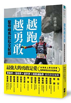 越跑越勇敢:聖母峰馬拉松全紀錄