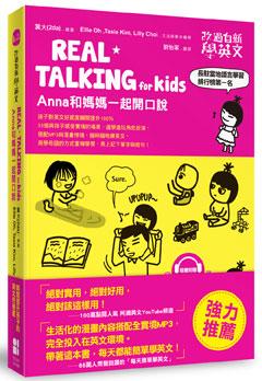 改過自新學英文:REAL TALKING for Kids Anna和媽媽一起開口說