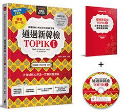 通過新韓檢TOPIK I(銷售第一‧獨家附贈必考字彙冊+實戰聽力MP3+專業韓語老師20分鐘解題分析MP4)