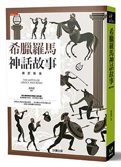 希臘羅馬神話故事【修訂新版】