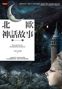 北歐神話故事【新版】