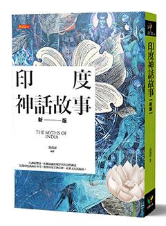 印度神話故事【新版】