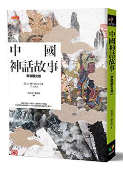 中國神話故事【新裝圖文版】